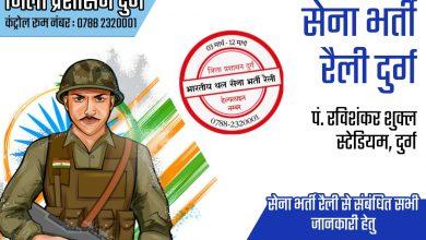 Photo of जगदलपुर : दुर्ग में थल सेना भर्ती रैली :- 03 मार्च से 12 मार्च तक