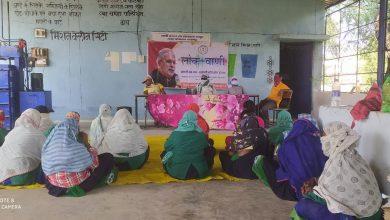 Photo of बेमेतरा : जिले मे उत्साहपूर्वक सुनी गई मुख्यमंत्री की रेडियोवार्ता लोकवाणी