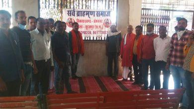 Photo of सूरजपुर : सर्व ब्राह्मण समाज तहसील इकाई प्रेमनगर की बैठक सम्पन्न।